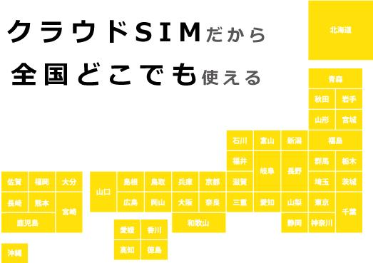 クラウドSIM採用で全国どこでもつながる、使える