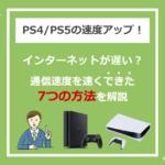 PS4やPS5の通信速度を上げる7つの方法を解説!遅いネット回線は速くできる
