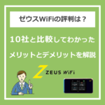 ゼウスWiFiの口コミや評判は?速度が遅いは本当なのか徹底的に検証しました
