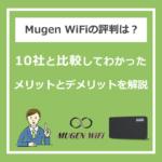 Mugen WiFiの評判は?10社比較してわかったメリットとデメリットを解説します