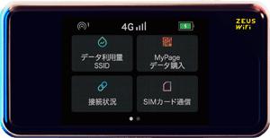 ゼウスWiFiのモバイルルーターH01
