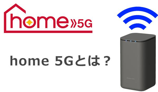 home5Gとは5Gが使えるドコモのホームルーター