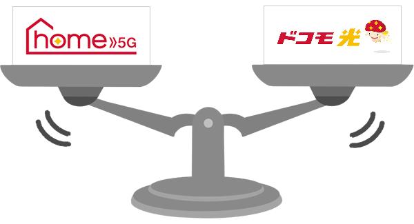 home5Gとドコモ光を比較