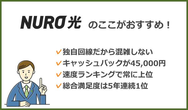 NURO光のここがおすすめ