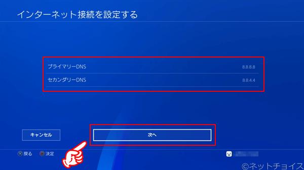 PS4 DNSの数値を変更する