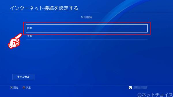 PS4 MTU設定 は 自動 を選択する