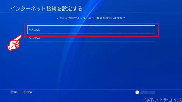 PS4 どちらの方法でインターネット接続を設定しますか? にて かんたん を選択する