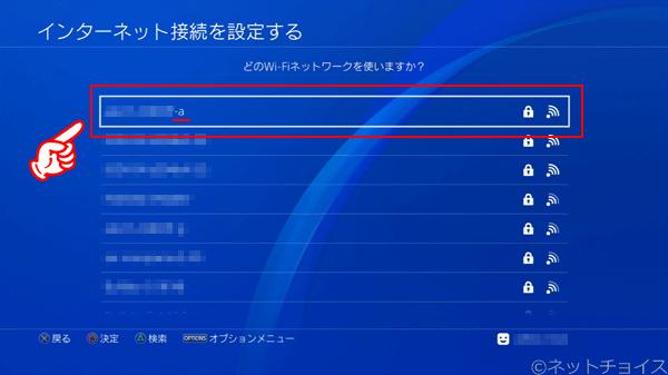 PS4 5GHz帯のSSIDを選択する