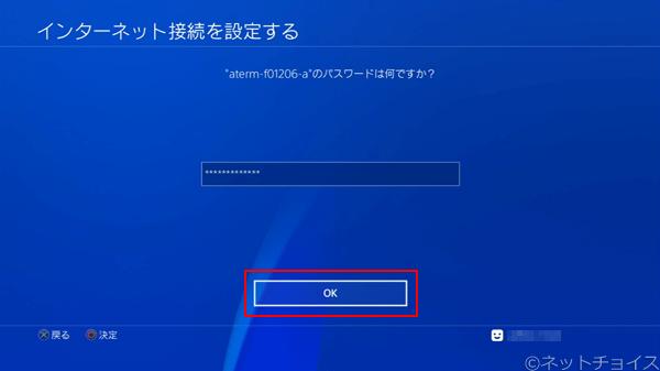 PS4 パスワードを入力したら OK を選択する