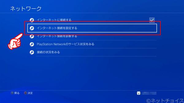 PS4 インターネット接続を設定する を選択する