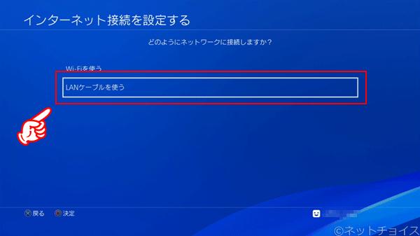 PS4 LANケーブルを使う を選択する