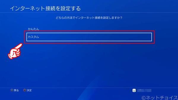 PS4 カスタム を選択する