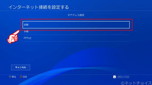 PS4 IPアドレス設定は自動を選択する