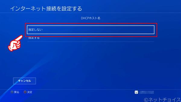 PS4 DHCPホスト名を指定しないを選択する