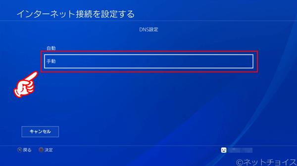PS4 DNS設定 は 手動 を選択する