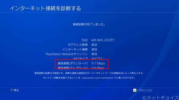PS4 ポケットWiFiで接続した場合の通信速度