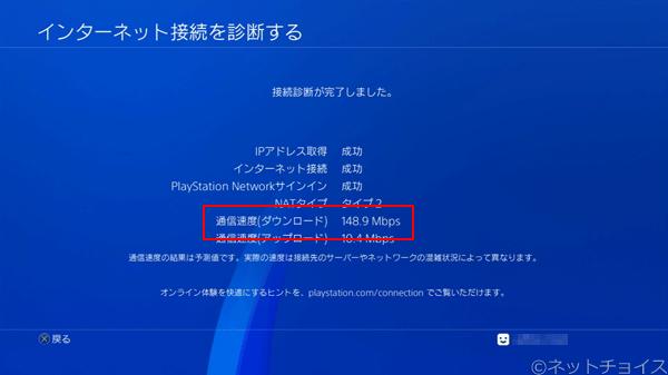 PS4 有線LANで接続した場合の通信速度