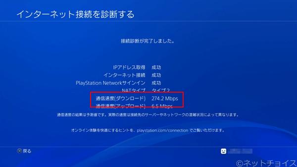 PS4 NURO光で接続した場合の通信速度(有線LAN接続)