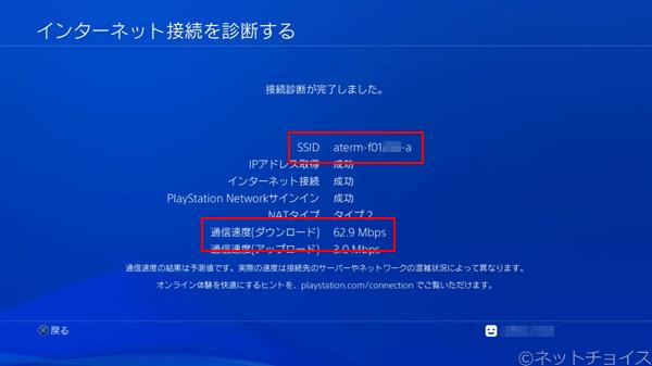 PS4 古いルーターで接続した場合の通信速度