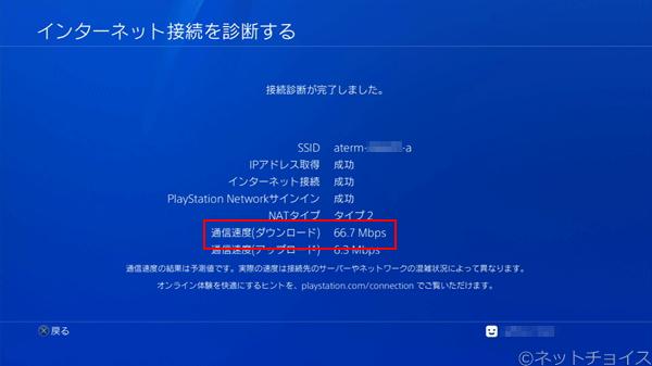 PS4 IPv4で接続した場合の通信速度