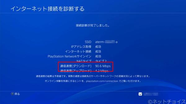 PS4 DNS標準設定での通信速度