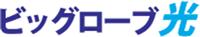ビッグローブ光のロゴマーク