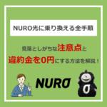 NURO光に乗り換える手順と注意点まとめ|違約金を0円にする裏技も紹介します
