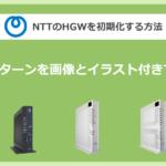 NTTのHGW(いわゆるモデム)を初期化する方法をイラスト付きで全機種解説します