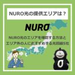 NURO光が使えるエリアの確認方法とエリア外の人のおすすめする光回線を解説