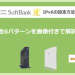 ソフトバンク光でIPv6を使う設定方法を画像付きで解説|一戸建て・マンション共通
