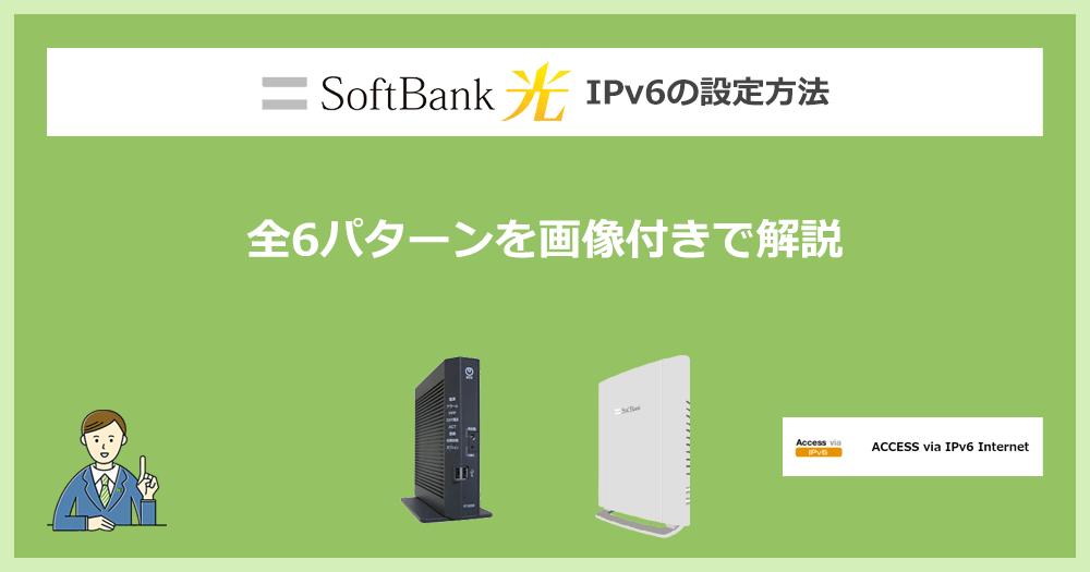 ソフトバンク光でIPv6を使う設定方法を画像付きで解説 一戸建て・マンション共通