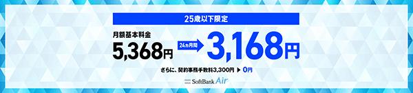 U-25限定 SoftBank Air割引