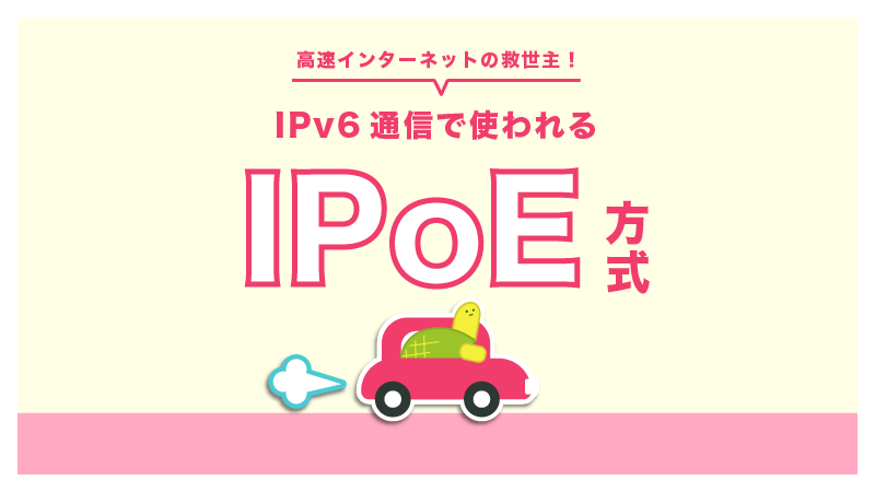 IPv6のWEBサイトであればIPoEという接続方式が使える