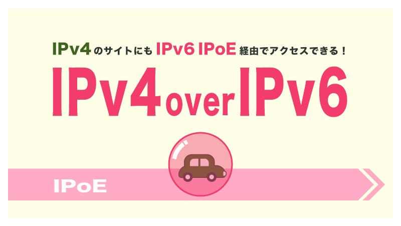 IPv4のサイトにもIPv6 IPoE経由でアクセスできる技術「IPv4 over IPv6」