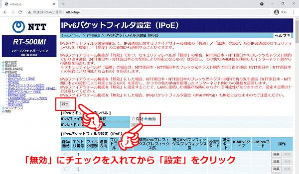 IPv6パケットフィルタ設定(IPoE)の設定内容を変更する