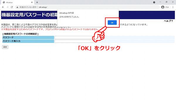 HGWのログインパスワードを設定する
