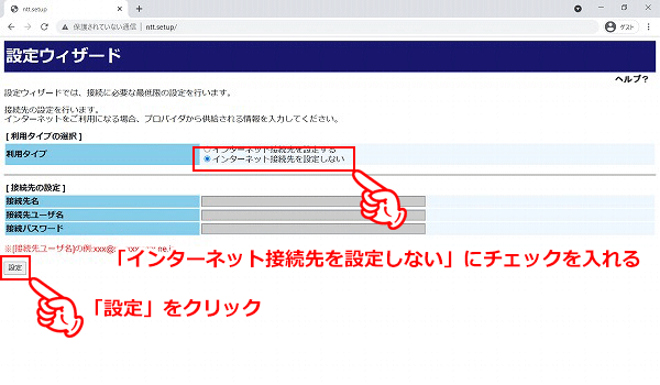 インターネット接続先を設定しない