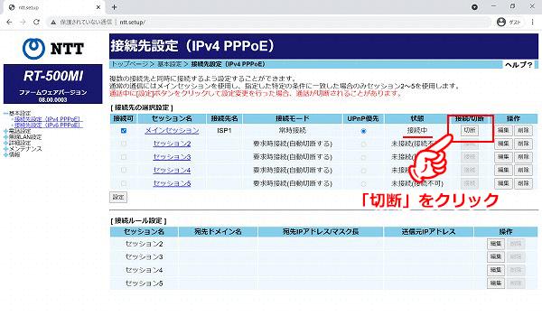 接続先設定(IPv4 PPPoE)の内容を変更する