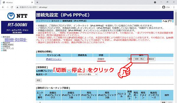 接続先設定(IPv6 PPPoE)の設定内容を変更する