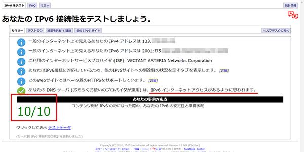 IPv6接続確認サイト