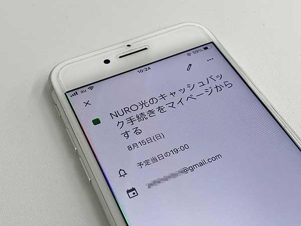 NURO光のキャッシュバック手続きを忘れないためにカレンダーアプリを活用する