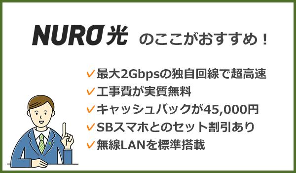ソフトバンクユーザーならNURO光でもセット割引あり