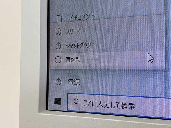 パソコンを再起動させる