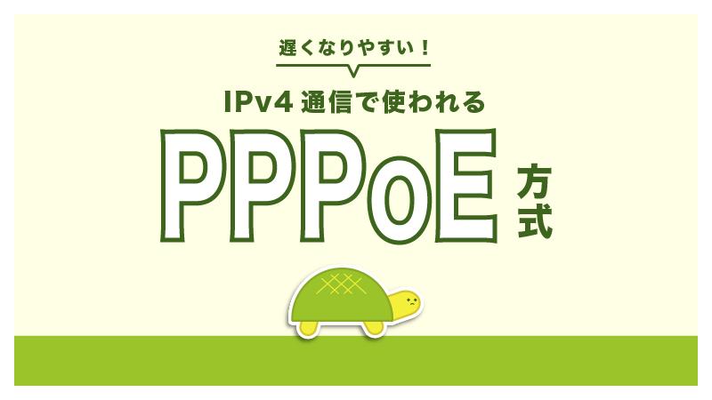 IPv4のWEBサイトにアクセスするにはPPPoEという接続方式になる