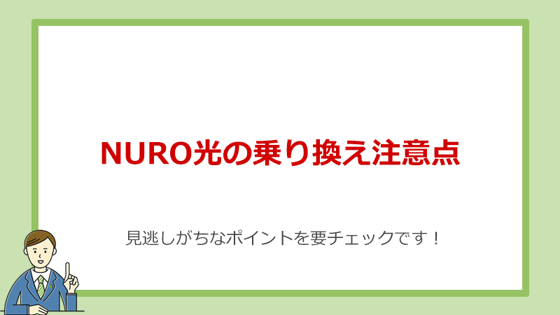 NURO光に乗り換える際の注意点