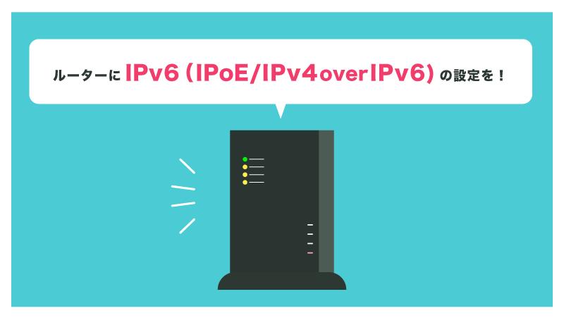 ルーターにIPv6(IPoE/IPv4 over IPv6)の設定を施すことで利用可能