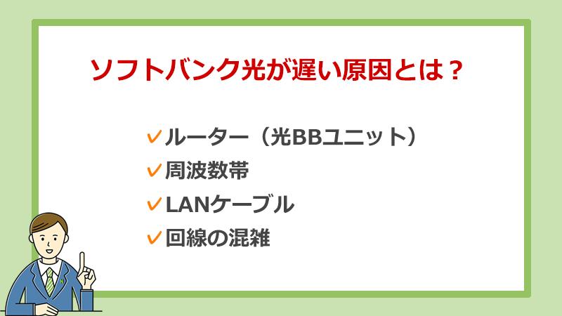 ソフトバンク光が遅い原因とは?光BBユニットを含めた8個の要因を解説