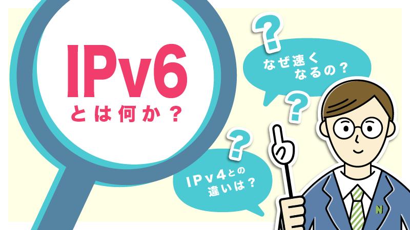 IPv6とは何か?IPv4と何が違うのか?基本的な内容をわかりやすく解説します