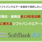 【13社比較】ソフトバンクエアーを最安で購入する方法はコレ!6万円以上も損します